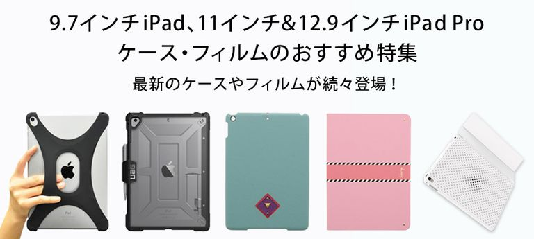 ipadケース カバーのおすすめ特集 ipad pro11インチ 12 9インチ 2018