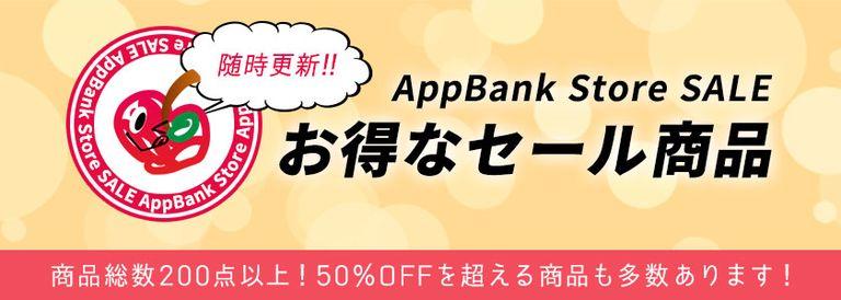 AppBank Storeセール