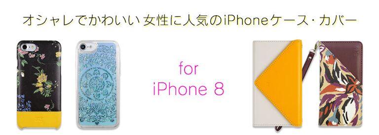 オシャレでかわいい!女性に人気のiPhone 8ケース