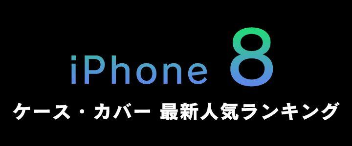 iPhone8 ケース・カバー最新人気ランキング【12/2更新】