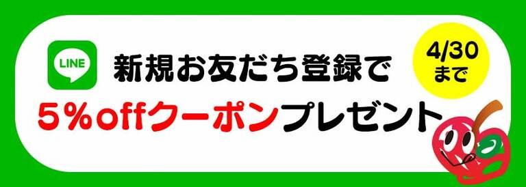 LINE@お友達登録で5%オフクーポンプレゼント