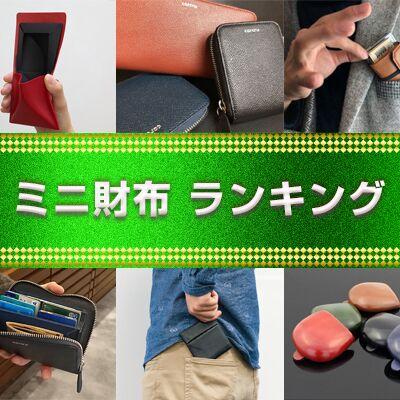5858d1672154 【2019年最新】話題のミニ財布!メンズブランドおすすめランキング9選 | iPhoneケース・カバーならAppBank Store
