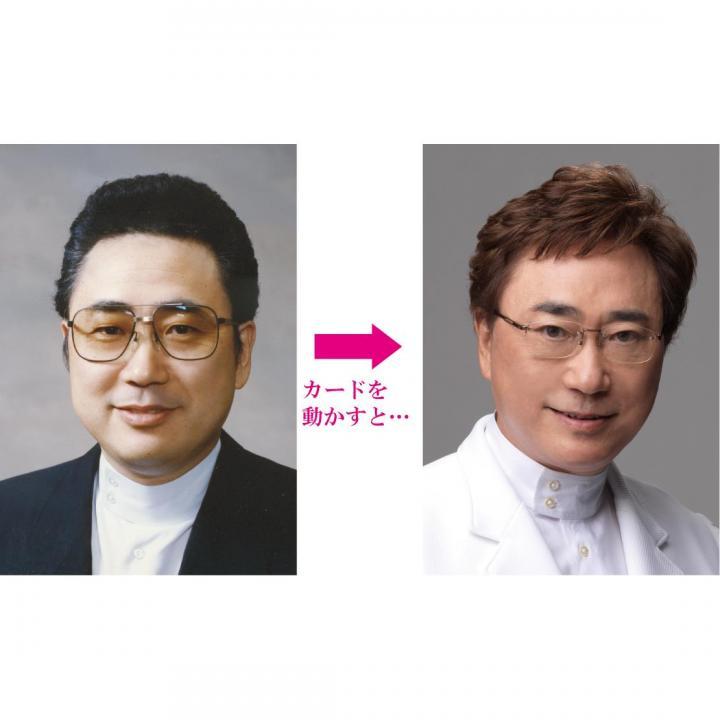 高須クリニックチェンジングポストカード~歴史編~