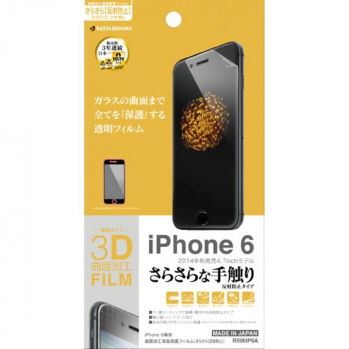 iPhone6 フィルム 3D曲面加工 全面液晶保護フィルム さらさら反射防止 iPhone 6_0