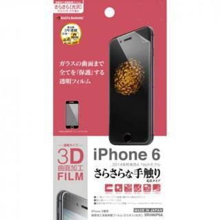 3D曲面加工 全面液晶保護フィルム さらさら光沢 iPhone 6