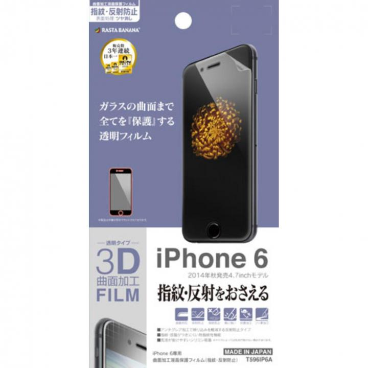 iPhone6s/6 フィルム 3D曲面加工 全面液晶保護フィルム 指紋反射防止 iPhone 6_0