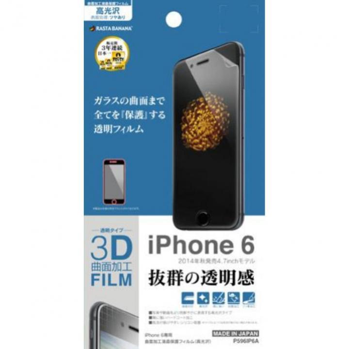 3D曲面加工 全面液晶保護フィルム 高光沢 iPhone 6