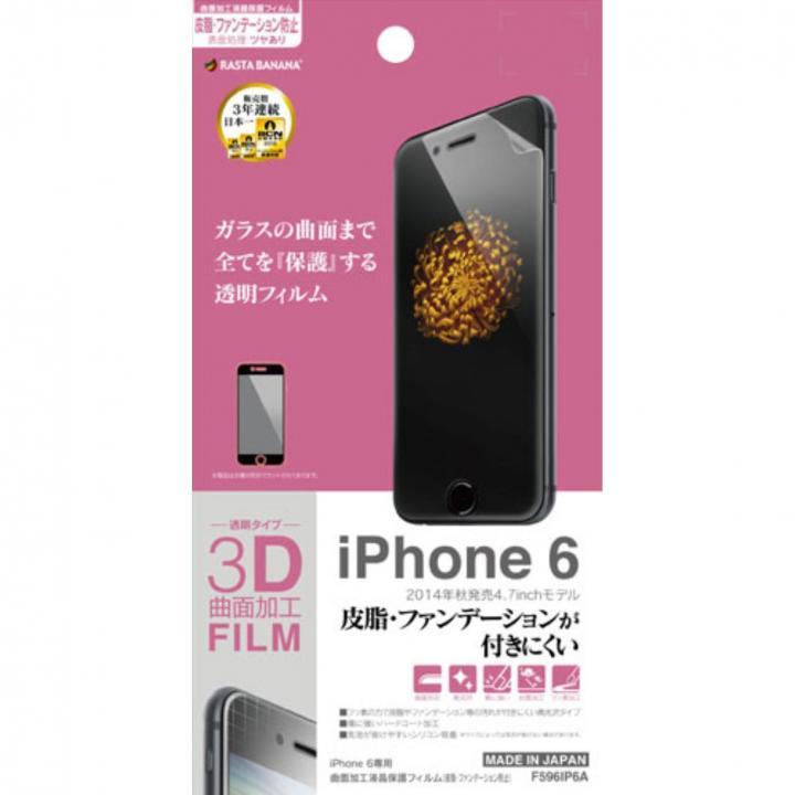 iPhone6 フィルム 3D曲面加工 全面液晶保護フィルム 皮脂・ファンデーション防止 iPhone 6_0