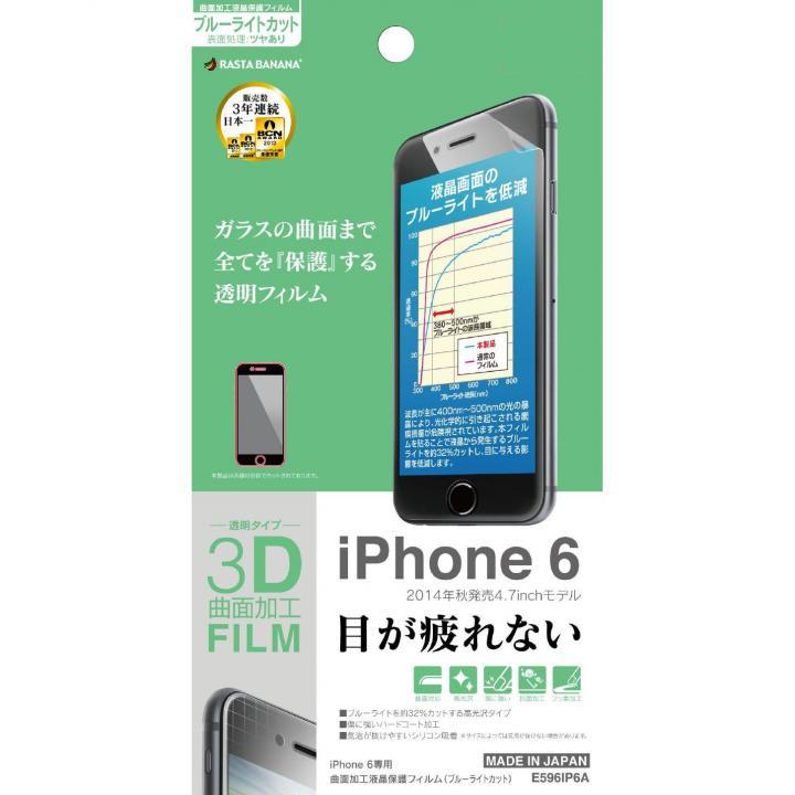iPhone6 フィルム 3D曲面加工 全面液晶保護フィルム ブルーライトカット・光沢 iPhone 6_0