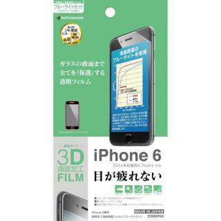 3D曲面加工 全面液晶保護フィルム ブルーライトカット・光沢 iPhone 6