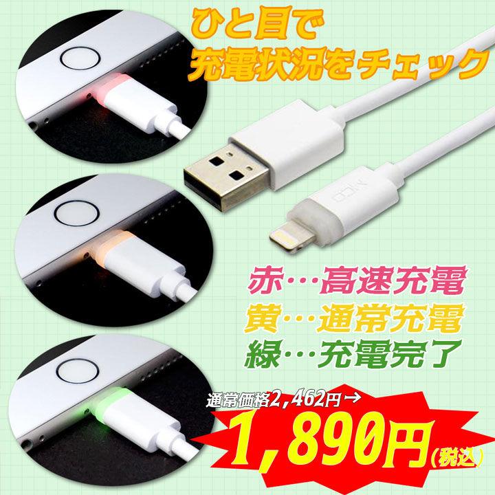 [50cm]LEDパワーシグナル Lightningケーブル ホワイト_0