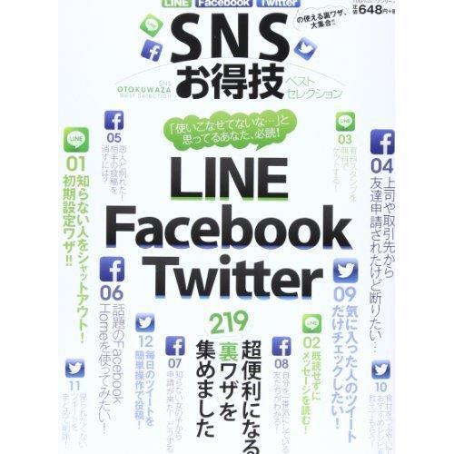 100%ムックシリ-ズSNSお得技ベストセレクション - LINE Facebook Twitter_0