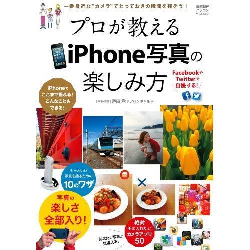 プロが教えるiPhone写真の楽しみ方 日経BPパソコンベストムック_0