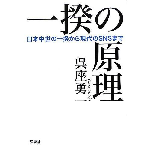 一揆の原理 - 日本中世の一揆から現代のSNSまで