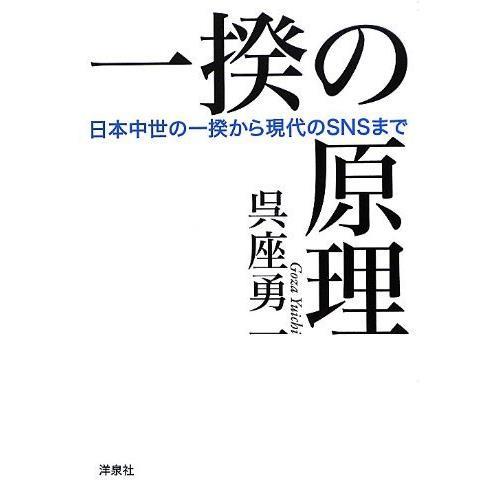 一揆の原理 - 日本中世の一揆から現代のSNSまで_0