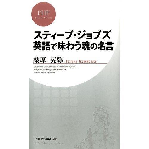 PHPビジネス新書スティ-ブ・ジョブズ英語で味わう魂の名言_0