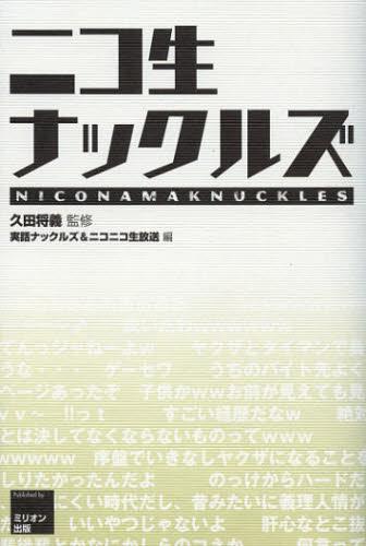 ニコ生ナックルズ_0