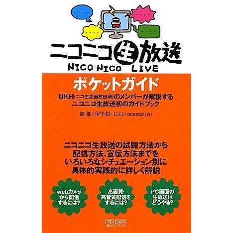 ニコニコ生放送ポケットガイド - NKH(ニコ生企画放送局)のメンバ-が解説するニコ