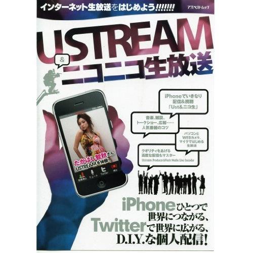 アスペクトムックインタ-ネット生放送をはじめよう!USTREAM&ニコニコ生放送_0