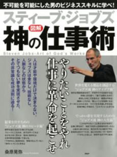 スティ-ブ・ジョブズ神の仕事術 - 図解_0