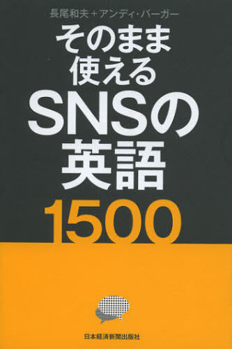 そのまま使えるSNSの英語1500