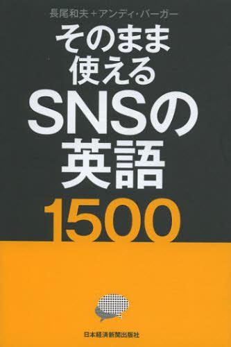 そのまま使えるSNSの英語1500_0