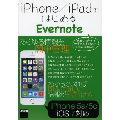 iPhone/iPadではじめるEvernote