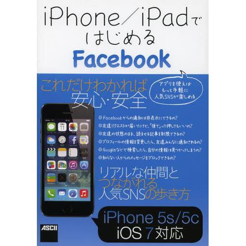 iPhone/iPadではじめるFacebook_0