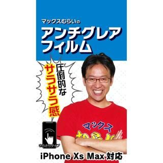 【iPhone XS Maxフィルム】マックスむらいのアンチグレアフィルム for iPhone XS Max