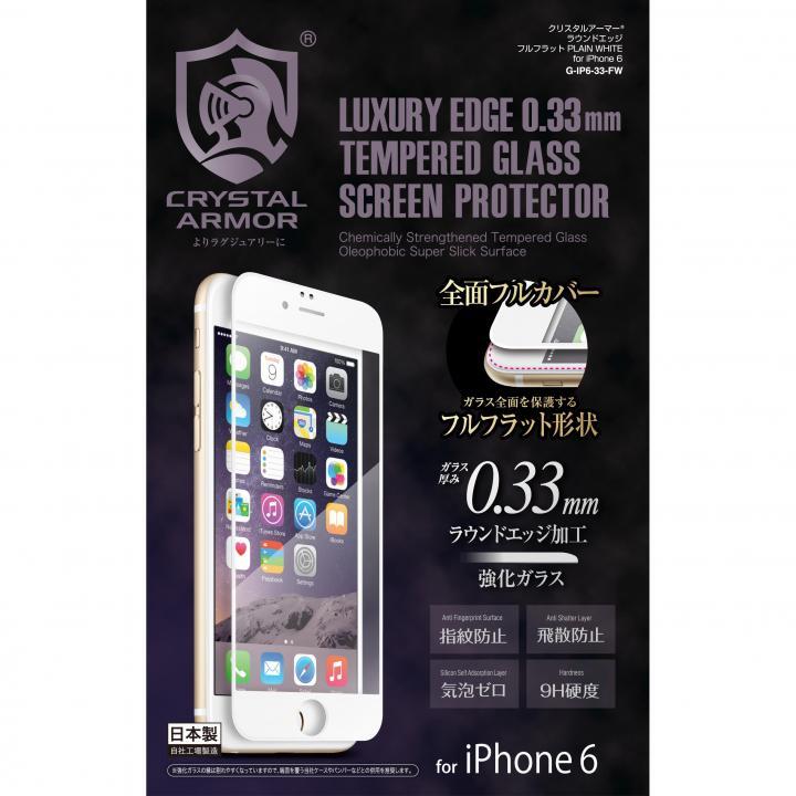 【iPhone6s/6フィルム】[0.33mm]クリスタルアーマー ラウンドエッジフルフラット ホワイト iPhone 6s/6 強化ガラス_0