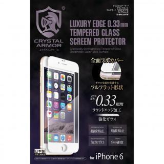 [0.33mm]クリスタルアーマー ラウンドエッジフルフラット ホワイト iPhone 6s/6 強化ガラス