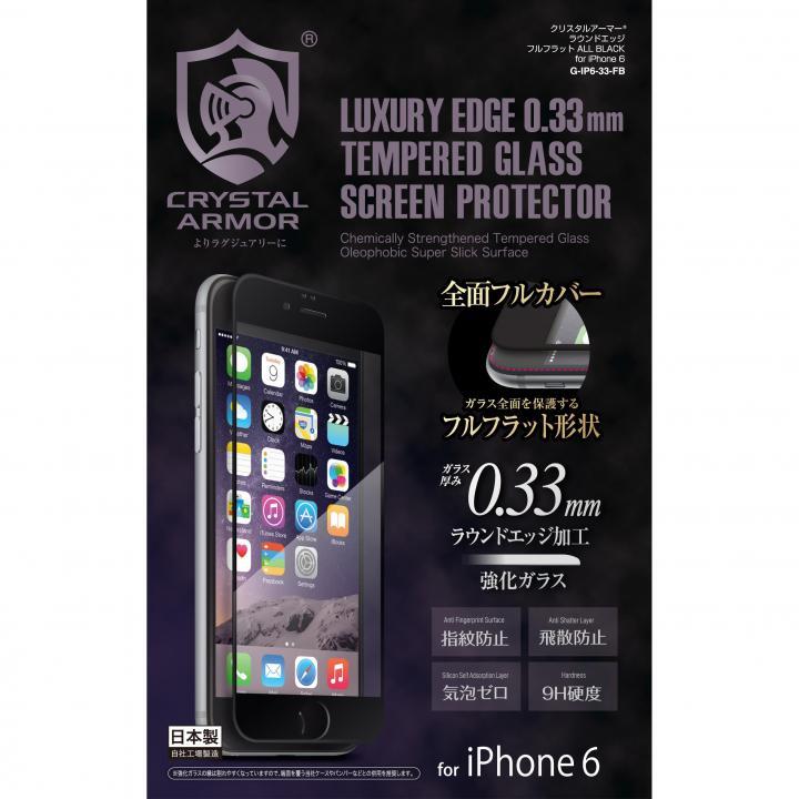 [0.33mm]クリスタルアーマー ラウンドエッジフルフラット ブラック iPhone 6s/6 強化ガラス