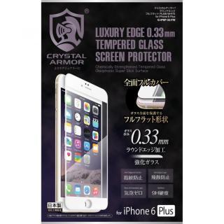[0.33mm]クリスタルアーマー ラウンドエッジフルフラット ホワイト iPhone 6s Plus/6 Plus 強化ガラス