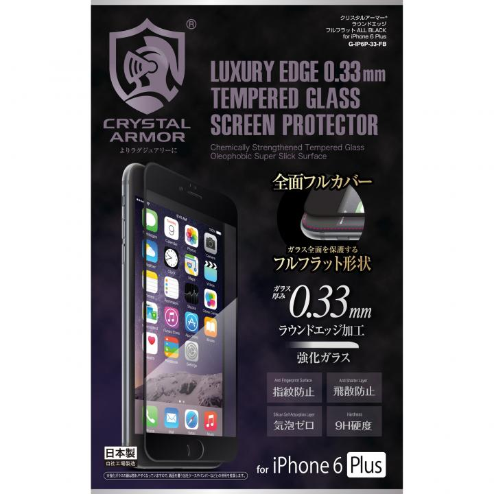 [0.33mm]クリスタルアーマー ラウンドエッジフルフラット ブラック iPhone 6s Plus/6 Plus 強化ガラス
