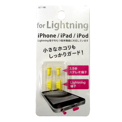 iPhone用イヤホン、Lightningキャップ各2個入り イエロー_0