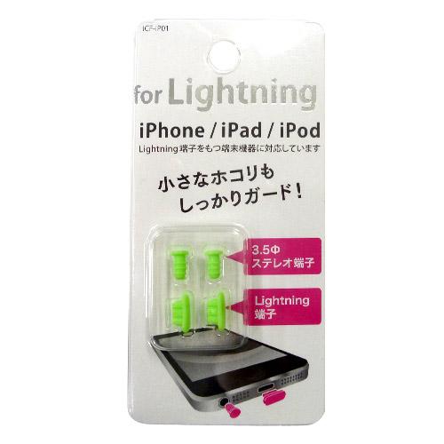 iPhone用イヤホン、Lightningキャップ各2個入り グリーン_0
