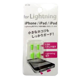 iPhone用イヤホン、Lightningキャップ各2個入り グリーン