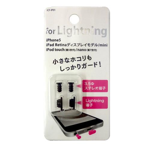 iPhone用イヤホン、Lightningキャップ各2個入り ブラック_0