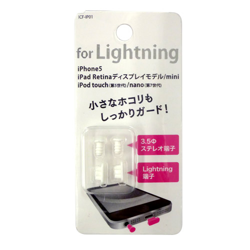 iPhone用イヤホン、Lightningキャップ各2個入り ホワイト_0