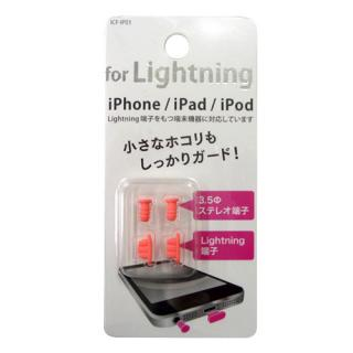 iPhone用イヤホン、Lightningキャップ各2個入り ピンク