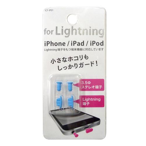 iPhone用イヤホン、Lightningキャップ各2個入り ブルー_0