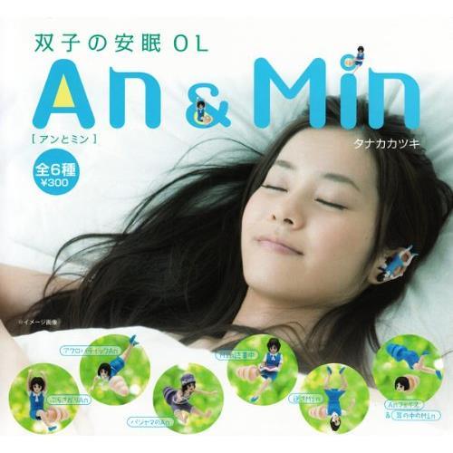 双子の安眠OL アンとミン 単品