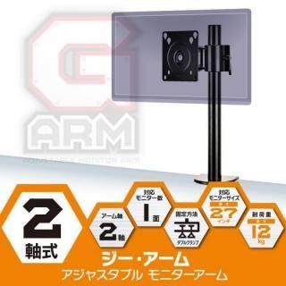2軸式 アジャスタブルモニターアーム G-ARM【1月下旬】