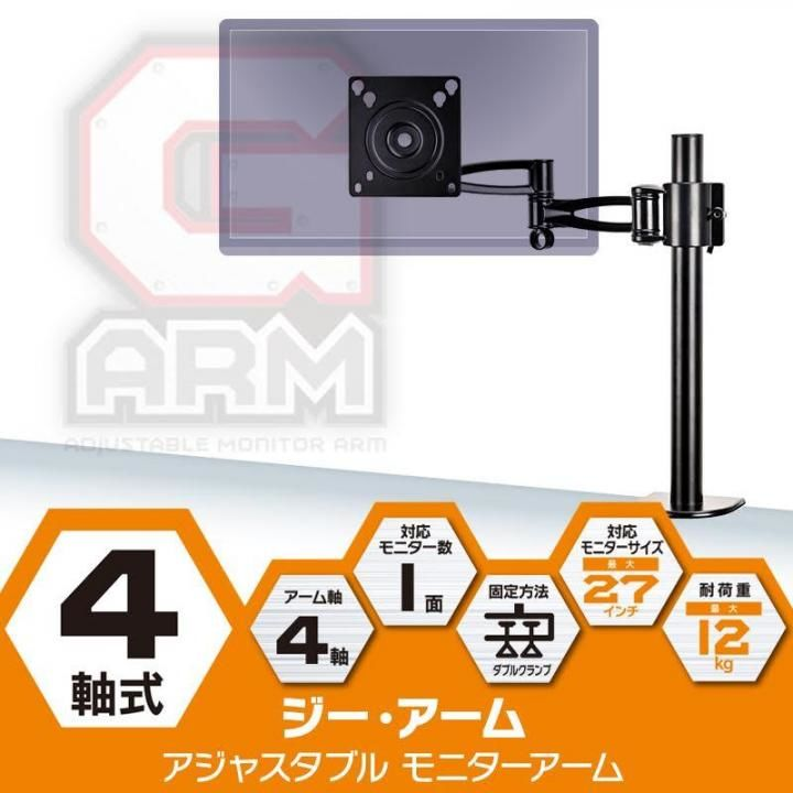 4軸式 アジャスタブルモニターアーム G-ARM_0