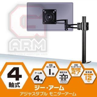 4軸式 アジャスタブルモニターアーム G-ARM