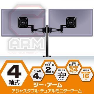 4軸式 アジャスタブルデュアルモニターアーム G-ARM
