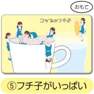 コップのフチ子 ミニメッセージカード フチ子がいっぱい