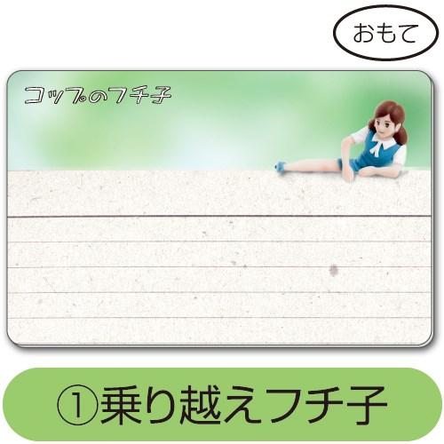 コップのフチ子 ミニメッセージカード 乗り越えフチ子_0