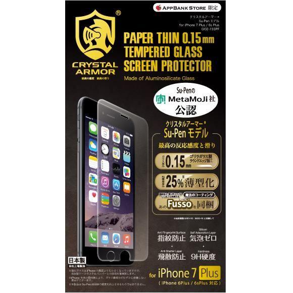 iPhone8 Plus/7 Plus フィルム [0.15mm]クリスタルアーマー 強化ガラス Su-Penモデル iPhone 8 Plus/7 Plus/6s Plus/6 Plus_0