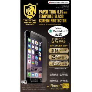 iPhone8 Plus/7 Plus フィルム [0.15mm]クリスタルアーマー 強化ガラス Su-Penモデル iPhone 8 Plus/7 Plus/6s Plus/6 Plus